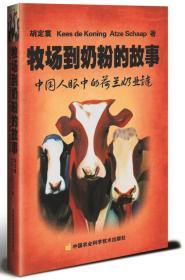 牧场到奶粉的故事:中国人眼中的荷兰奶业链