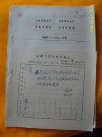云南省学生体质,健康调查研究《云南大学校长,杨光俊签名》