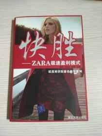 快胜:ZARA极速盈利模式(内有划线若干)