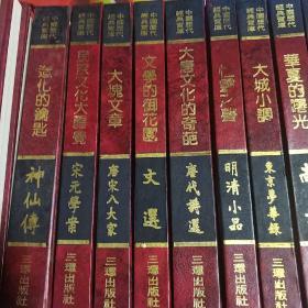 中国历代经典實库 系列  大唐文化的奇葩  共40册合售  竖版