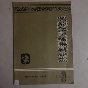 黑龙江风味菜肴研究,服务科技,专辑