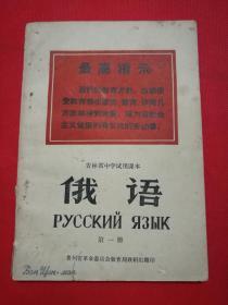 俄语(吉林省中学试用本第一册)