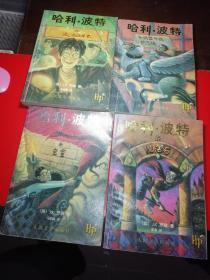 哈利波特与火焰杯+与阿兹卡班的囚徒+魔法石+密室(共售4本)