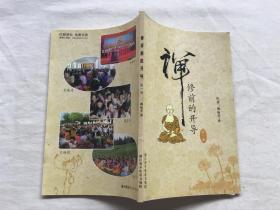 禅修前的开导(第一册)