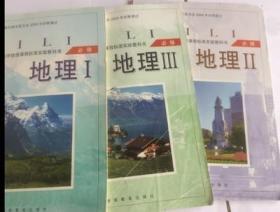 湘教版高中地理必修全套3本 地理书 必修一二三ⅠⅡⅢ 湖南教育