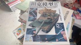 坦克模型制作指南:从部件组装的初步到立体场景的制作   店上