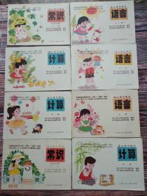 幼儿学习用书:小班、中班、大班《语言、计算、常识》8册合售
