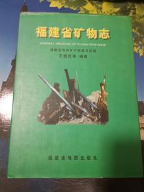 福建省矿物志