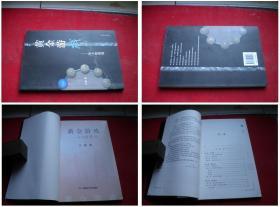 《黄金游戏1》,16开占豪著,上海财经大学2010.5出版,6225号,图书
