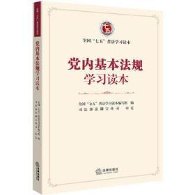 """党内基本法规学习读本 正版 全国""""七五""""普法学习读本编写组  9787519702373"""
