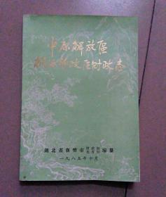 中原解放区桐柏行政区财政志