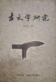 古文字研究   第二十三辑