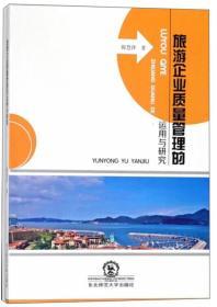 旅游企业质量管理的运用与研究