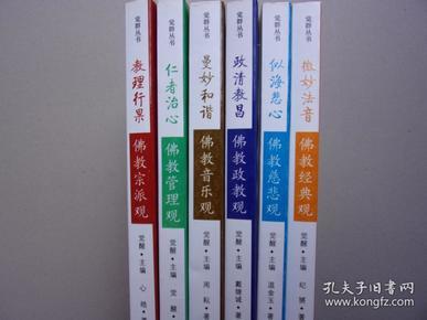 觉群丛书(第9辑)-- 似海悲心(佛教慈悲观)