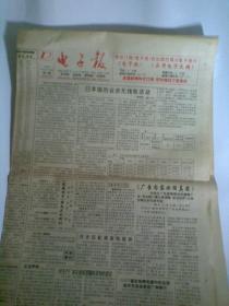 电子报1993年10月10日 第41期