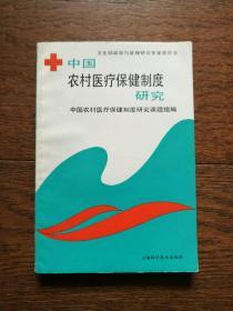 中国农村医疗保健制度研究