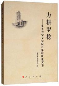 力耕岁稔:集美大学文学院百年校庆论文集