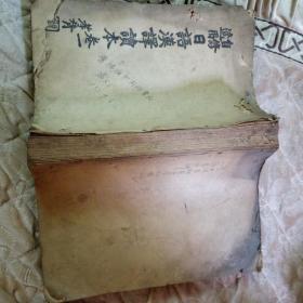 日语汉译读本卷一卷二【合订本】