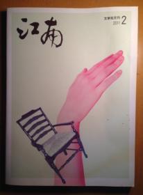 《江南》文学双月刊--2011年第二期(总171期)