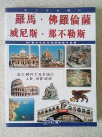 罗马 佛罗伦萨 威尼斯 那不勒斯 意大利四大著名城市文化艺术旅游