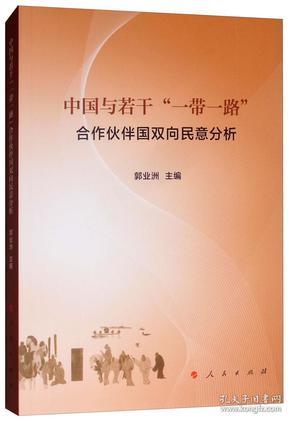 """中国与若干""""一带一路""""合作伙伴国双向民意分析"""