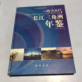 长江三角洲年鉴.2005