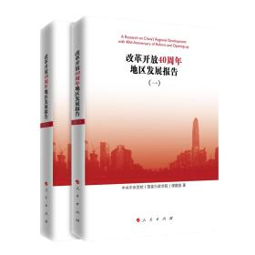 改革开放40周年地区发展报告(套装全2册)