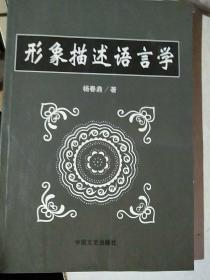 形象描述语言学 签赠本