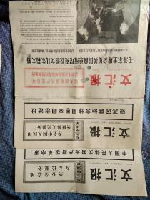 文汇报1976年1月1日、1月11日、1月12日、1月13日、1月15日、1月16日