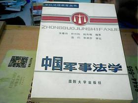 中国军事法学