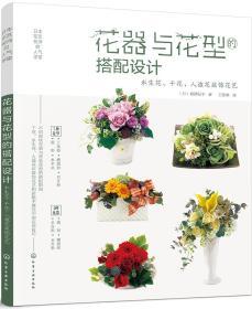 花器与花型的搭配设计-永生花.干花.人造花装饰花艺