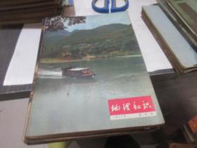 地理知识1977年 1- 12缺 6 、11       10本和售