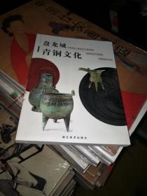 盘龙城青铜文化