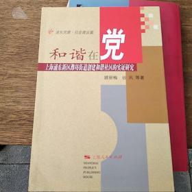 和谐在党:上海浦东新区潍坊街道创建和谐社区的实证研究