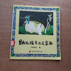 纳西族东巴文字画:[中日英文本]