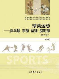 球类运动——乒乓球 手球 垒球 羽毛球写组 9787040479072