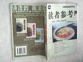 读者参考丛书.第31辑(2000年2月).文学,还有人爱你吗?