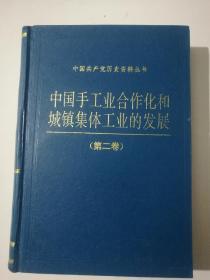 中国手工业合作化和城镇集体工业的发展第二卷