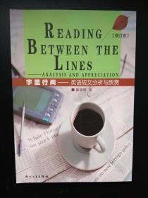 字里行间:英语短文分析与欣赏(修订版)
