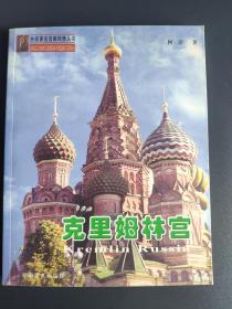 克里姆林宫——外国著名宫殿风情丛书