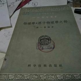 物理学,原子物理学之部部