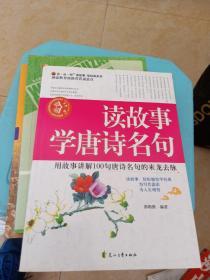读·品·悟:读故事 学经典系列——读故事学唐诗名句
