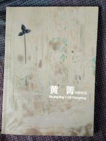 黄菁—— 油画作品、