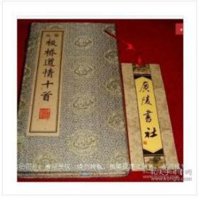 板桥诗钞(红印本) 板桥诗钞(红印本)81011Z