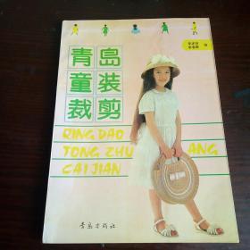 青岛童装裁剪  95一版一印