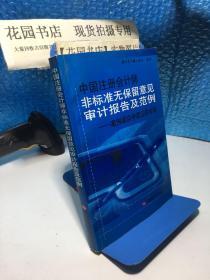 中国注册会计师非标准无保留意见审计报告及范例——案例源自中国证券市场
