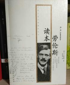 外国文学大师读本丛书 劳伦斯读本