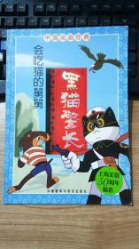 中国动画经典·黑猫警长:会吃猫的舅舅