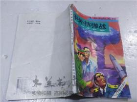 中外名站系列丛书之二 中外核弹战 张浩发 主编 广西民族出版社 1996年3月 32开平装