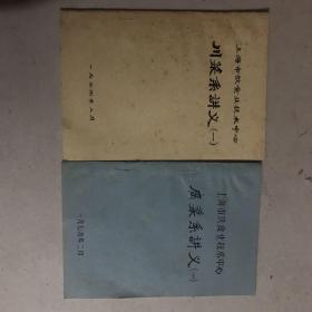 上海饮食业技术中心,川菜系讲义 一,广菜系讲义 一(2本合售)一九七九年油印本 九品